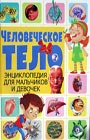 Человеческое тело. Энциклопедия для мальчиков и девочек