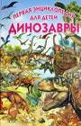 """Ф. Арредондо """"Динозавры. Первая энциклопедия для детей"""""""