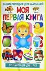 """Т. Скиба """"Моя первая книга. Энциклопедия для малышей от 6 месяцев до 3 лет"""""""