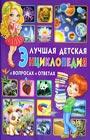 Лучшая детская энциклопедия в вопросах и ответах