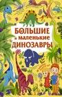 """М.А. Дорошенко """"Большие и маленькие динозавры"""" Серия """"Каждый малыш хочет знать"""""""