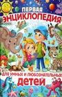 """Т. Скиба """"Первая энциклопедия для умных и любознательных детей"""""""