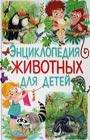 """А. Добладо """"Энциклопедия животных для детей"""""""