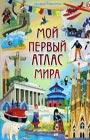 """Иллария Барсотти """"Мой первый атлас мира"""""""