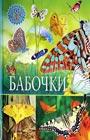 """Бабочки. Серия """"Популярная детская энциклопедия"""""""