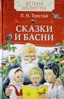 """Лев Толстой """"Сказки и басни"""" Серия """"Детская библиотека"""""""