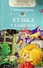 """Татьяна Александрова """"Кузька у Бабы-яги"""" Серия """"Детская библиотека"""""""