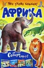 "Африка. Собери карту. 6+. Серия ""Моя умная книжка"""