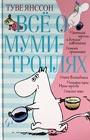 """Туве Янссон """"Все о муми-троллях. Книга 1"""" Серия """"Все о..."""""""