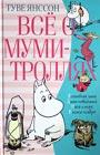 """Туве Янссон """"Все о муми-троллях. Книга 2"""" Серия """"Все о..."""""""