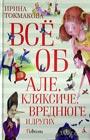 """Ирина Токмакова """"Всё об Але, Кляксиче, Вреднюге и других"""" Серия """"Всё о..."""""""