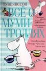 """Туве Янссон """"Всё о муми-троллях. Книга 1"""" Серия """"Всё о..."""""""