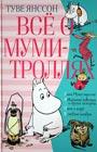 """Туве Янссон """"Всё о Муми-троллях. Книга 2"""" Серия """"Всё о ..."""""""