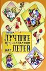 """Лучшие произведения для детей. 2-5 лет. Серия """"Библиотека домашнего чтения"""""""