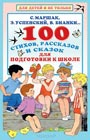 """100 стихов, рассказов и сказок для подготовки к школе. Всё, что должен прочитать будущий первоклассник. Серия """"Для детей и не только"""""""