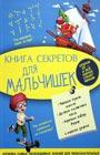 """А.Г. Мерников """"Книга секретов для мальчишек"""" Серия """"Моя копилка тайн"""""""
