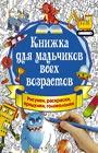 """К. Оковитая """"Книжка для мальчиков всех возрастов. Рисунки, раскраски, придумки"""" Серия """"Первоклассные книжки-придумки"""""""