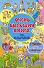 """Л.В. Доманская """"Очень большая книга для мальчиков"""" Серия """"Самая большая книга для самых маленьких"""""""