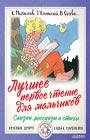 """Лучшее первое чтение для мальчиков. Серия """"Первые книги после букваря"""""""