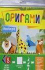 "Оригами. Зоопарк. Серия ""Набор оригами"""