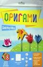 "Оригами. Цветочки. Серия ""Набор оригами"""