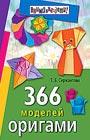 """Т.Б. Сержантова """"366 моделей оригами"""""""