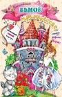 """С.А. Станкевич """"Волшебный замок принцессы"""" Серия """"Без ножниц и хлопот: объемные модели"""""""