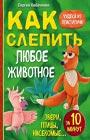 """Сергей Кабаченко """"Как слепить из пластилина любое животное за 10 минут. Звери, птицы, насекомые"""" Серия """"Рукоделие. Чудеса из пластилина"""""""