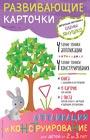 """Елена Янушко """"2+. Аппликация и конструирование для детей от 2 до 3 лет (+ развивающие карточки)"""" Серия """"Авторская методика"""""""