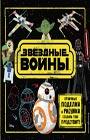 """Ю.А. Лазарева """"Звёздные Войны. Отличные поделки и рисунки создать тебе предстоит! (+ наклейки)"""" Серия """"Звёздные Войны. Создай вселенную"""""""