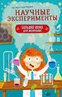 """Кат Ард, Сара Лоуренс """"Научные эксперименты"""" Серия """"Большая наука для маленьких"""""""
