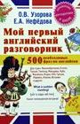 """О.В. Узорова, Е.А. Нефедова """"Мой первый английский разговорник"""" Серия """"Английский язык"""""""