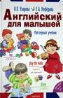 """О.В. Узорова, Е.А. Нефедова """"Английский для малышей"""" Серия """"Английский язык"""""""