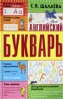 "Галина Шалаева ""Английский букварь"""