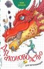 """М.П. Робертсон """"Мой дракон. Драконоводство для начинающих"""" Серия """"Золотые сказки для детей"""""""