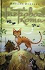 """Инбали Изерлес """"Бегство Тигрового кота. Книга 2"""""""