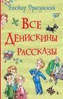 """Виктор Драгунский """"Все Денискины рассказы"""" Серия """"Все истории"""""""