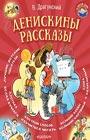 """Виктор Драгунский """"Денискины рассказы"""" Серия """"Я читаю сам!"""""""