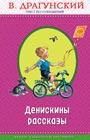 """Виктор Драгунский """"Денискины рассказы"""" Серия """"Правильное чтение"""""""