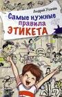 """Андрей Усачев """"Самые нужные правила этикета"""""""