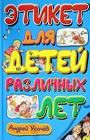 """Андрей Усачев """"Этикет для детей различных лет"""""""