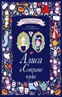 """Льюис Кэрролл """"Алиса в Стране чудес"""" Серия """"Найди и покажи в любимой сказке"""""""