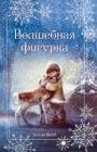 """Холли Вебб """"Рождественские истории. Волшебная фигурка"""" Серия """"Добрые истории о зверятах. Мировой бестселлер"""""""