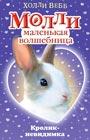 """Холли Вебб """"Кролик-невидимка"""" Серия """"Молли - маленькая волшебница"""""""