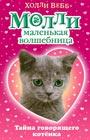 """Холли Вебб """"Тайна говорящего котёнка"""" Серия """"Молли - маленькая волшебница"""""""