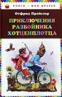 "Отфрид Пройслер ""Приключения разбойника Хотценплотца"" Серия ""Книги - мои друзья"""
