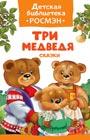 """А.Н. Афанасьев, О.И. Капица и др. """"Три медведя. Сказки"""" Серия """"Детская библиотека РОСМЭН"""""""
