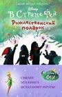 """Кики Торп """"Рождественский подарок"""" Серия """"Disney. В стране фей"""""""