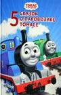 """У. Одри """"Томас и его друзья. Пять сказок о паровозике Томасе"""" Серия """"Томас и его друзья"""""""