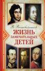 """Валерий Воскобойников """"Жизнь замечательных детей. Книга 5"""""""